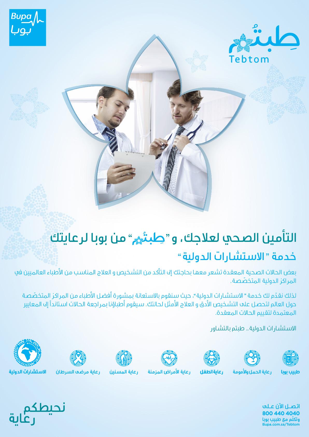 Tebtom A2 Poster ISMO-Arb_01